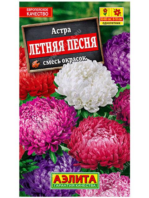 Астра Летняя песня, смесь окрасок, ц/п, 0,2г