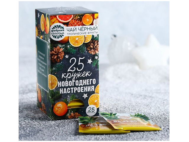 """Чай """"Фабрика счастья"""" черный с тропическими фруктами в пакетиках с ярлыками 1,8гр.25шт. 25 кружек новогоднего настроения"""