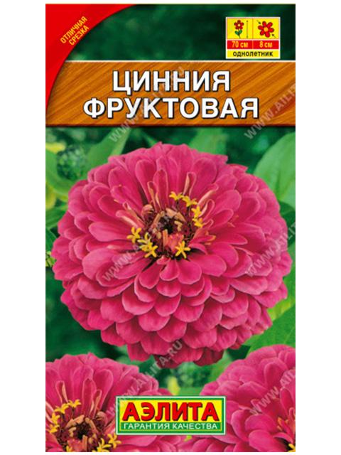 Цинния Фруктовая, ц/п, 0,3 гр