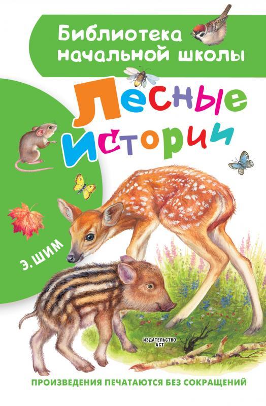 Лесные истории | Библиотека начальной школы | Шим Э.Ю. / Малыш / книга А5 (6 +)  /ДЛ.М./