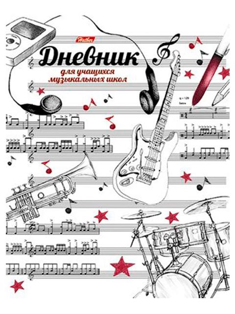 """Дневник для музыкальной школы Хатбер """"Рисунки чернилами"""" твердая обложка"""
