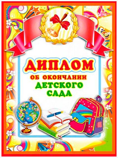 Диплом об окончании детского сада, А4 двойной