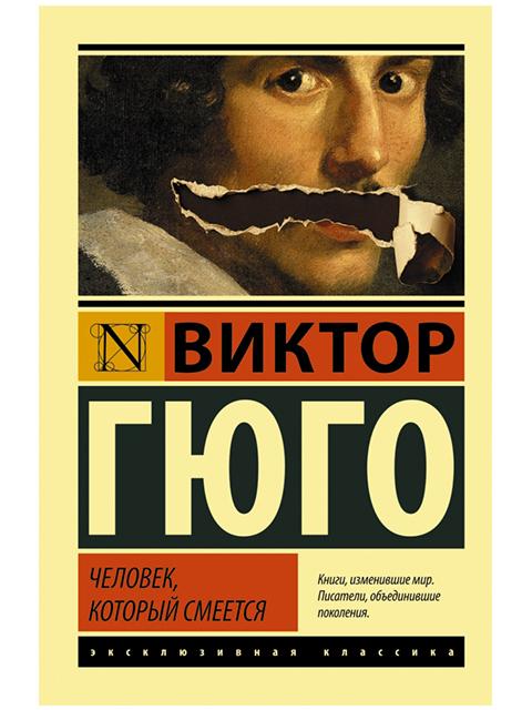 """Книга А6 Виктор Гюго """"Эксклюзивная классика: Человек, который смеется"""" АСТ, мягкая обложка"""