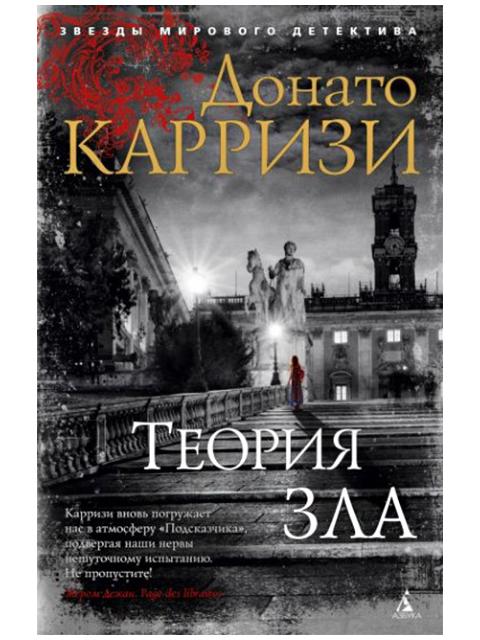 """Книга А5 Карризи Донато """"Теория зла"""" Азбука, мягкая обложка"""