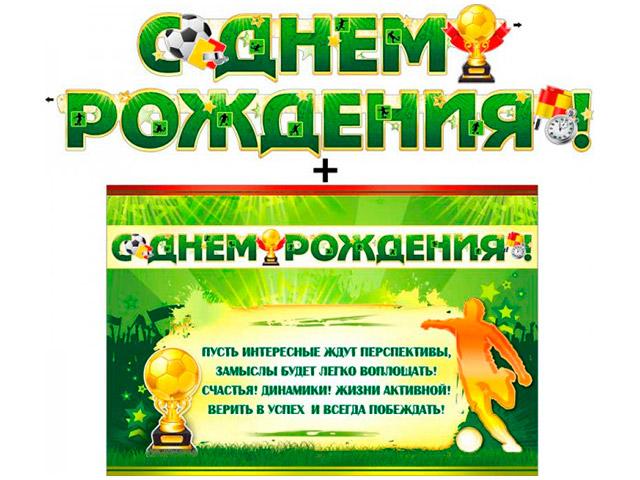 "Гирлянда+плакат А3 ""С Днем Рождения!"" (футбол)"