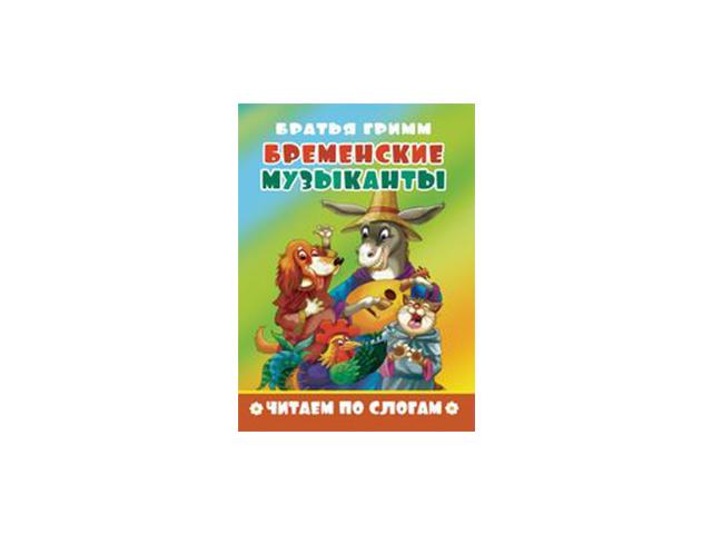 Бременские музыканты   Читаем по слогам / Атберг / книга А5 (0 +)  /ДЛ.ЧС./