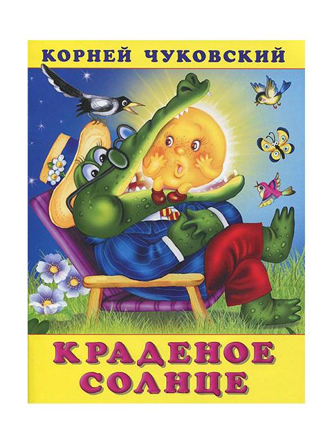 Краденое солнце   Корней Чуковский / Фламинго / книга А5 (0 +)  /ДЛ.М./