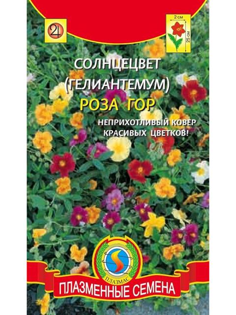 Солнцецвет Роза гор (Гелиантемум), ц/п, 0,1 г,  Плазмас