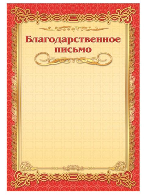 Благодарственное письмо А4, красная рамка