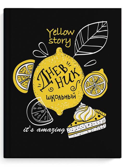 """Дневник универсальный Феникс+ """"Яркий лимон"""" твердая обложка, матовая ламинация"""