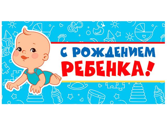 """Открытка-конверт """"С рождением ребенка!"""" голубая"""