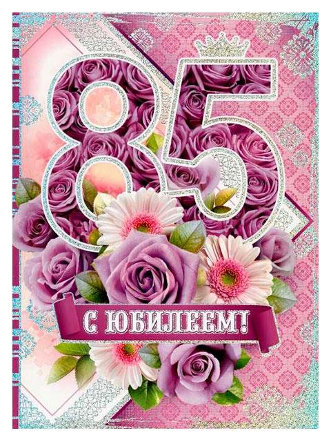 """Открытка А4 """"С Юбилеем! 85 лет"""" с поздравлением"""