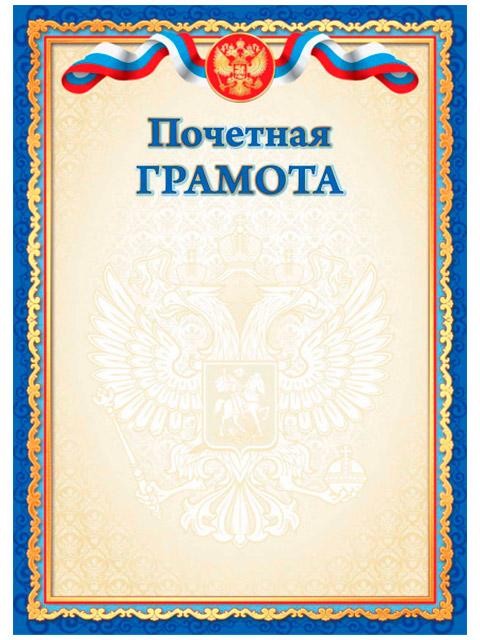 Почетная грамота А4 с Российской символикой, синяя рамка, эконом