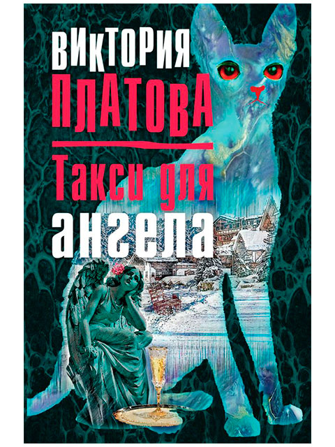 Такси для ангела | Платова В. / Эксмо / книга А6 (16 +)  /ОД.С./