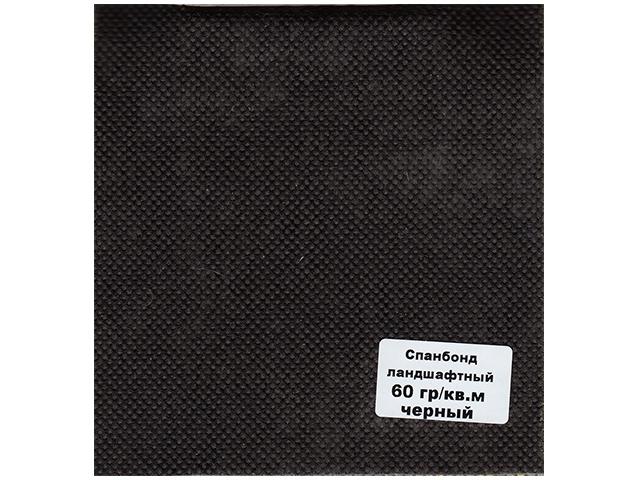 Спанбонд ландшафтный 60гр. 3,2х10м (черный)