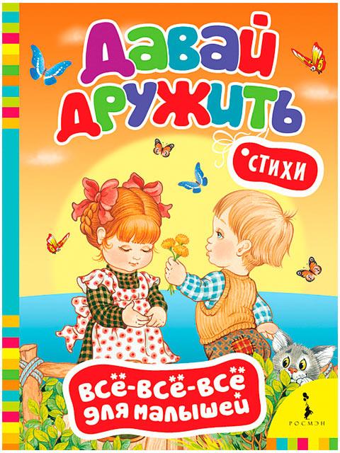 """Книга детская А5 Росмэн """"Всё-всё-всё для малышей. Давай дружить.Стихи"""" (0 +)  /ДЛ.М./"""
