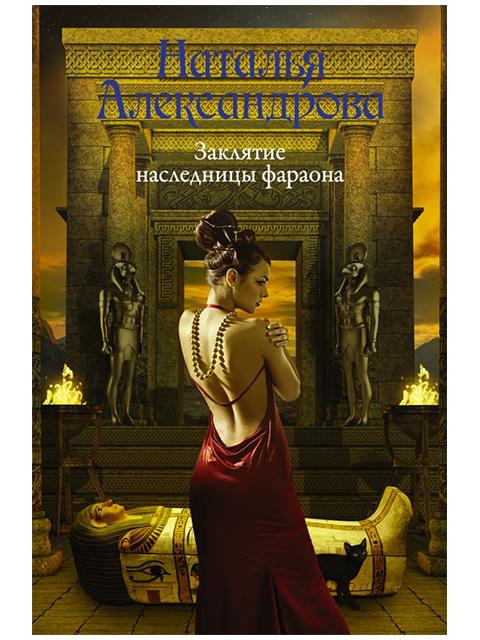 "Книга А6 Александрова Н. ""Заклятие наследницы фараона"" АСТ, мягкая обложка"