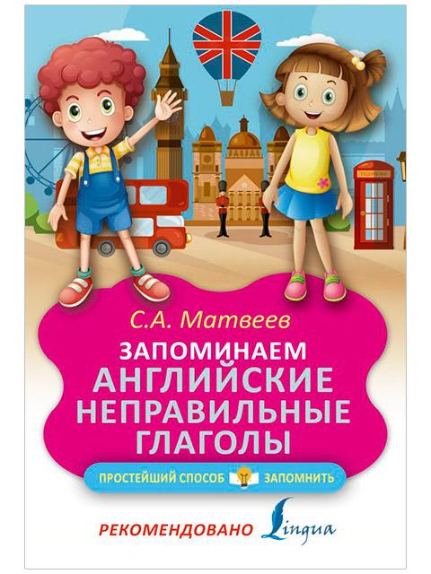 """Книга детская А5 АСТ """"Запоминаем английские неправильные глаголы"""""""