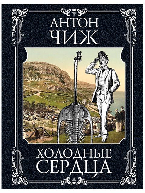 """Книга А6+ Чиж Антон """"Холодные сердца"""" Эксмо, мягкая обложка"""
