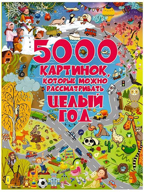 5000 картинок, которые можно рассматривать целый год / АСТ / книга А4 (0 +)  /ДЛ.Э./