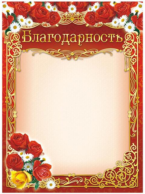 Благодарность А4 рамка с цветами