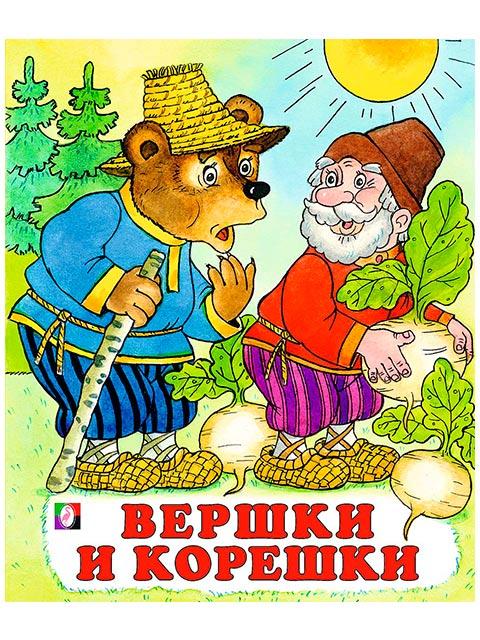 Вершки и корешкит / Фламинго / книга А5 (0 +)  /ДЛ.М./