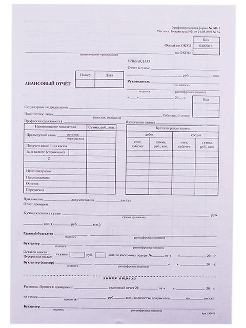 Авансовый отчёт А4 оборотный газетка 100 листов (форма АО-1)