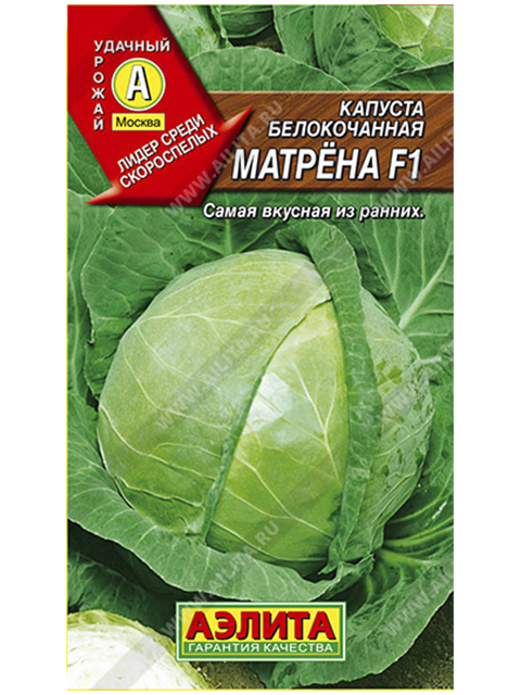 Капуста Матрена F1 белокочанная, ц/п, 0,1г