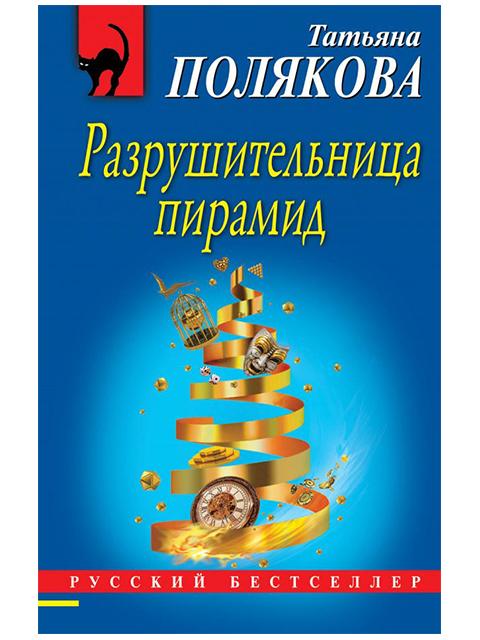 """Книга А6 Полякова Т. """"Разрушительница пирамид"""" Эксмо, мягкая обложка"""