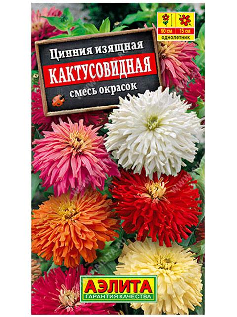 Цинния Кактусовидная смесь 0,3 г, ц/п
