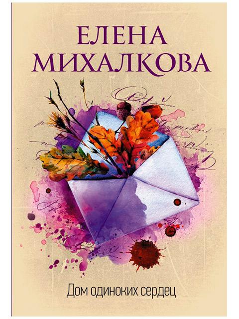 """Книга А6 Михалкова Е. """"Дом одиноких сердец"""" АСТ, мягкая обложка"""