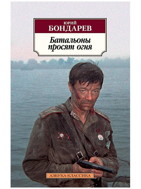 """Книга А5 Бондарев Ю. """"Батальоны просят огня"""" Азбука-Классика, мягкая обложка"""