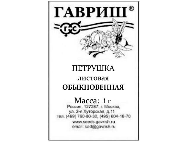 Петрушка листовая Обыкновенная 1г (б/п) Уд.с.