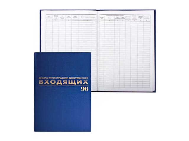 Книга регистрации входящих документов Brauberg, А4, 96 листов, обложка твердая бумвинил, блок офсет