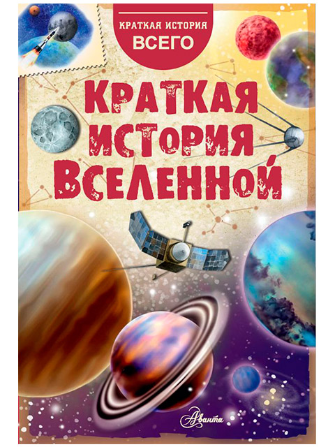 Краткая история Вселенной | Дорожкин Н. / АСТ / книга А5 (12 +)  /ДЛ.Э./