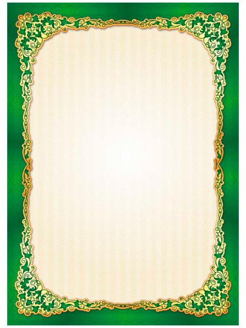 Бланк Без надписи А4, рамка зеленая, стандарт