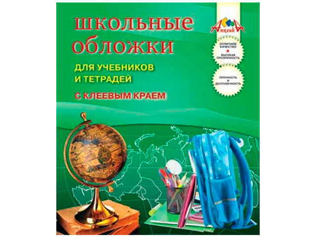 Обложка для тетрадей и учебников ПВХ, с липким слоем, 310х520 мм, 110 мкм, прозрачная, 5 шт в упаковке
