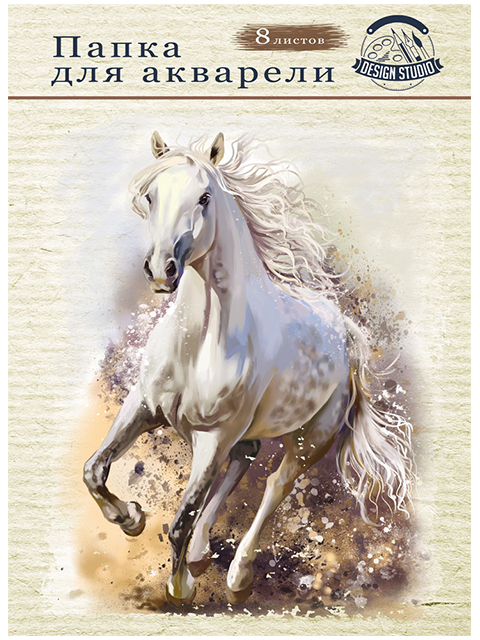 """Папка для акварели А3 8 листов PROFIT """"Белая лошадь"""" 160г/м2"""