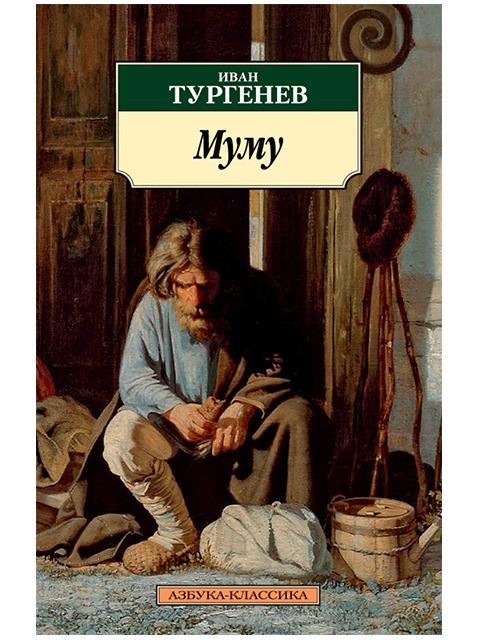 """Книга А5 Тургенев И.С. """"Муму"""" Азбука-Классика, мягкая обложка"""
