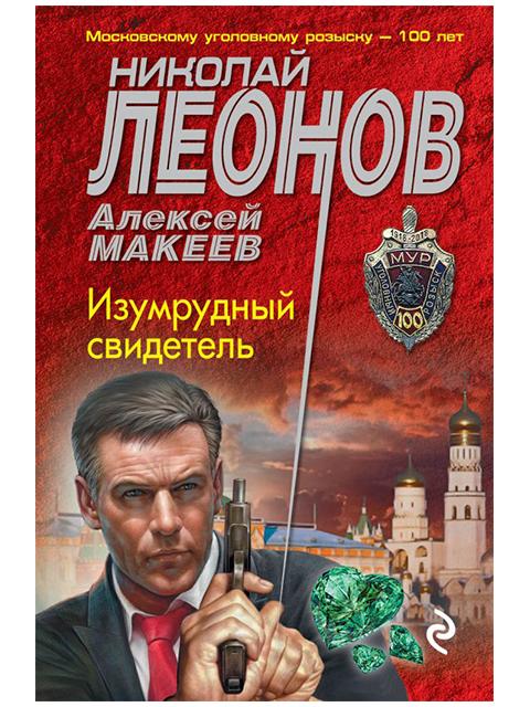 """Книга А6 Леонов Н., Макеев А. """"Изумрудный свидетель"""" Эксмо, мягкая обложка"""