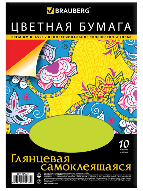 Цветная бумага, А4, самоклеящаяся, мелованная, 10 цветов, BRAUBERG, 210х297 мм, 124721