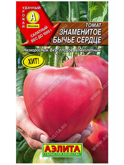 Томат Знаменитое Бычье сердце, ц/п, 0,1г