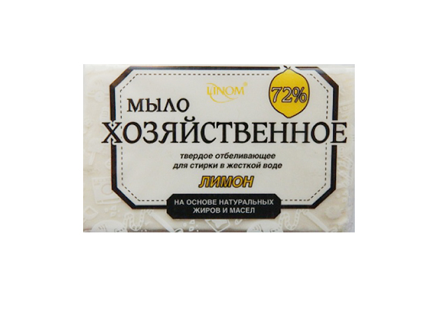 Мыло хозяйственное LINOM, Лимон, отбеливающее,72%, 200г