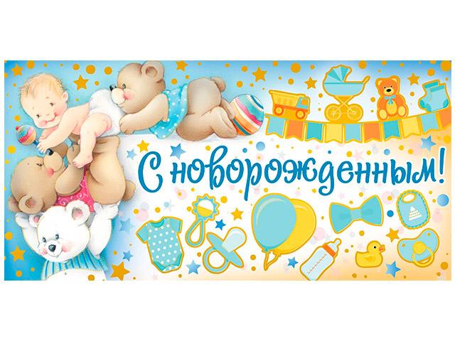 """Открытка-конверт """"С новорожденным!"""""""