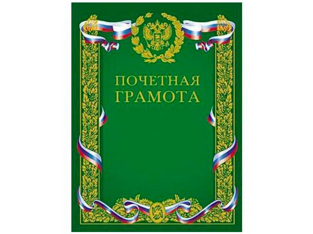 Почетная грамота двойная А4 с Российской символикой, тиснен. зол. фольгой