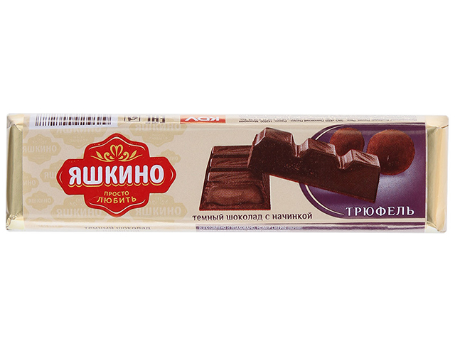 Шоколад Яшкино 50 г темный с начинкой трюфель