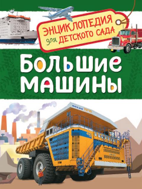 Большие машины | Энциклопедия для детского сада / Росмэн / книга А5 (0 +)  /ДЛ.Э./