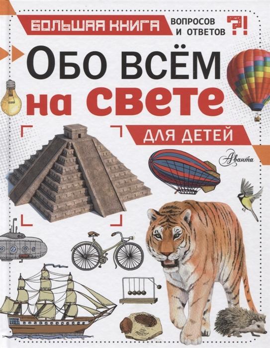 Большая книга вопросов и ответов: Обо всем на свете для детей / АСТ / книга А4 (0 +)  /ДЛ.Э./