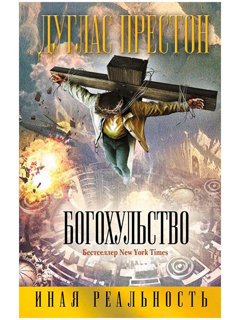 "Книга А5 Престон Д.""Богохульство"" Эксмо"