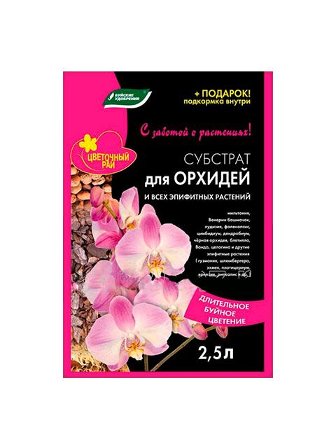 Субстрат для орхидей и всех эпифитных растений, 2,5л